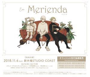 live_merienda_追加_twitter_2