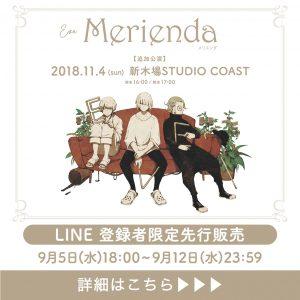 live_merienda_追加_line_3